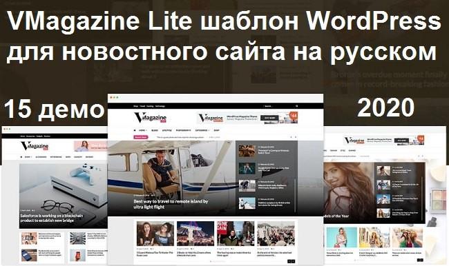 VMagazine Lite тема WordPress для новостного сайта на русском с 15 демо-сайтами
