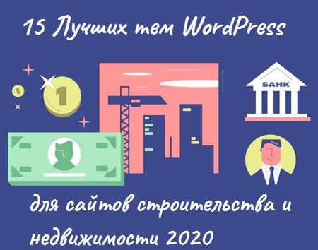 15 Лучших тем WordPress сайтов строительства и недвижимости 2020