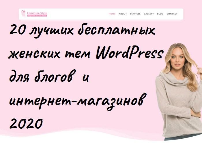 20 лучших бесплатных женских тем WordPress для блогов 2020