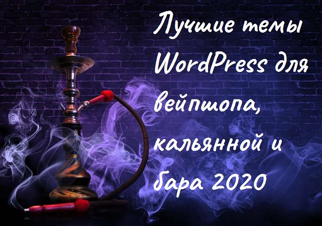 Лучшие темы WordPress для вейпшопа, кальянной, бара 2020