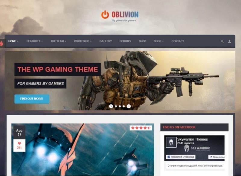 Oblivion тема для игрового магазина или киберспортивного сайта