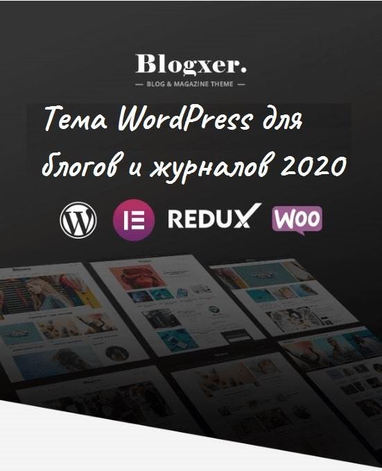 Blogxer - тема WordPress для блогов и журналов 2020