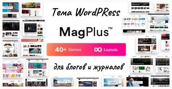 MagPlus - тема WordPress для блогов, журналов Elementor