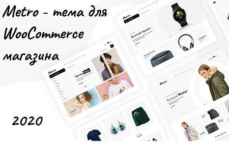 Metro тема WordPress для интернет-магазина на WooCommerce в стиле инимализма
