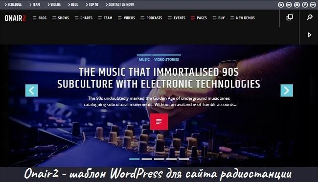 Полная тема WordPress для создания профессиональных веб-сайтов радиостанций