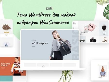 Zoli тема WordPress для модного интернет-магазина 2020