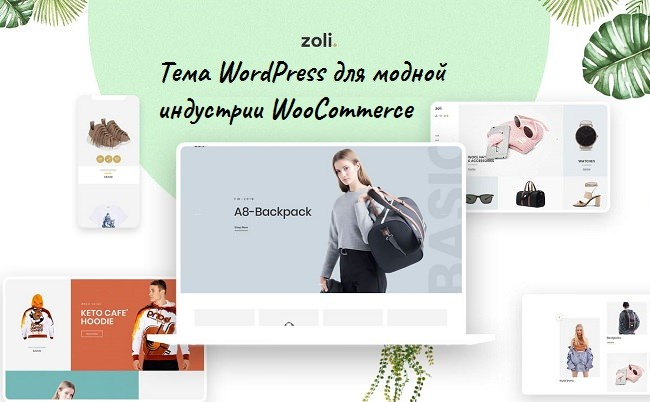 Zoli модный шаблон WordPress для WooCommerce 2020