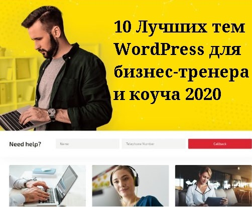 Лучшие темs WordPress для бизнес-тренера и коуча 2020