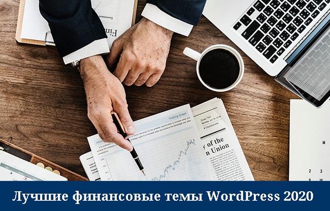 Лучшие финансовые темы для сайта на WordPress 2020