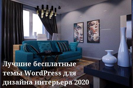 Лучшие бесплатные темы WordPress для дизайна интерьера 2020