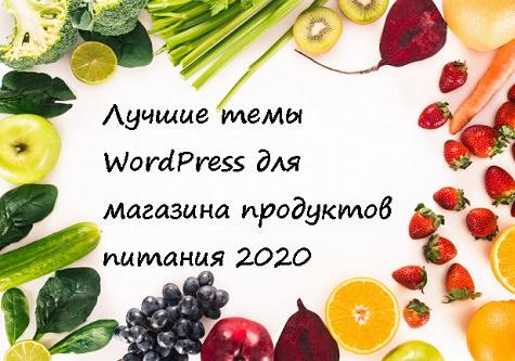 Лучшие темы WordPress для магазина продуктов питания 2020