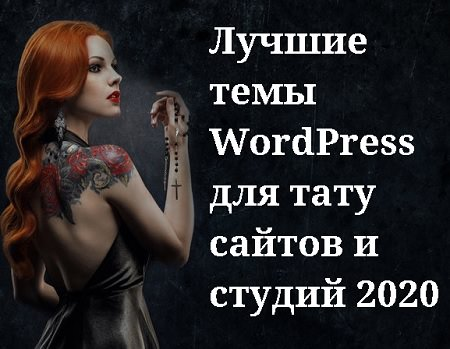 Лучшие темы WordPress для тату сайтов, салонов и студий 2020