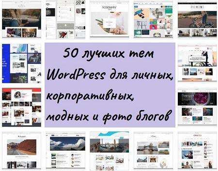 Темы WordPress для корпоративных, личных, модных и фото блогов, 50+