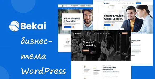 Beakai - многофункциональная бизнес-тема WordPress