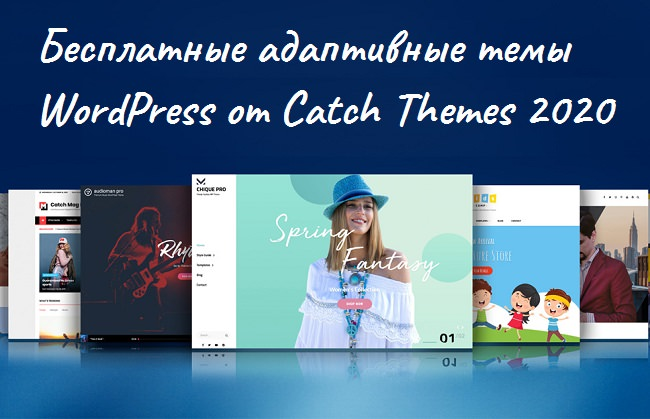 Бесплатные адаптивные темы WordPress от Catch Themes 2020