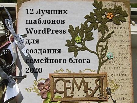 Лучших премиум темы WordPress для создания семейного блога 2020