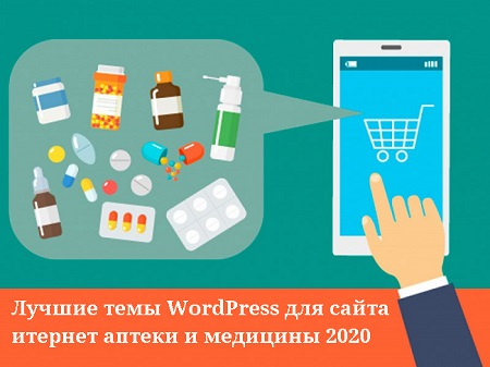 Лучшие темы WordPress для сайта итернет аптеки и медицины 2020