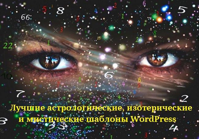 Лучшие астрологические, изотерические и мистические темы WordPress