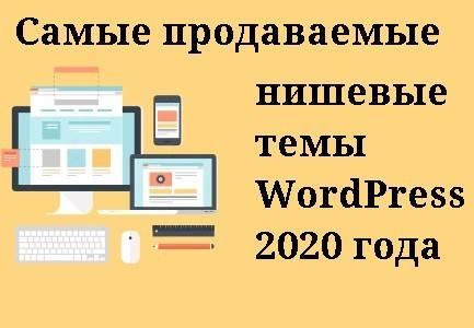 Самые продаваемые нишевые темы WordPress 2020 года