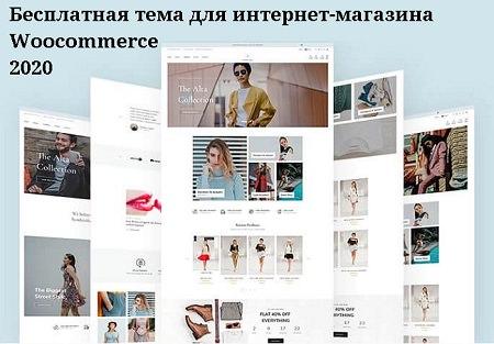 Blossom Shop - бесплатная тема WooCommerce 2020