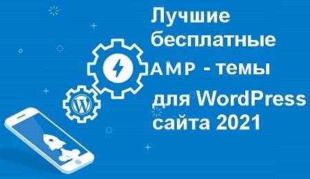 Лучшие бесплатные AMP-темы для WordPress сайта 2021