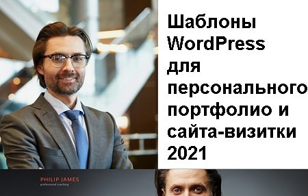 Темы WordPress для персонального портфолио и сайта-визитки 2021