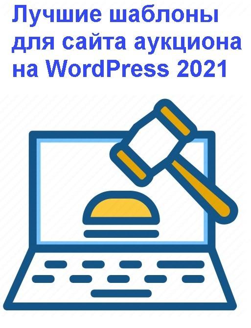 Лучшие шаблоны для сайта аукциона на WordPress 2021