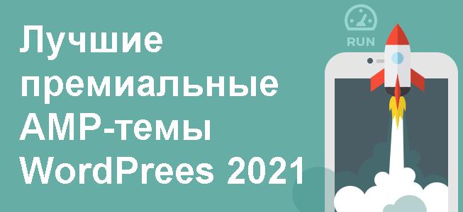 Лучшие премиальные AMP-темы WordPrees 2021