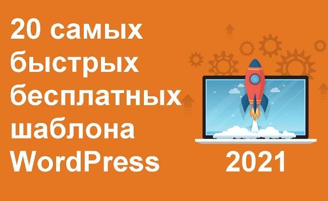 20 самых быстрых бесплатных шаблона WordPress 2021