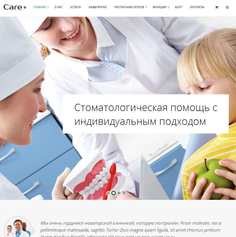 Демоверсия шаблона Care