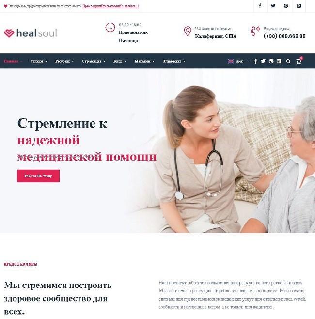 Healsoul тема для сайта медицинского центра