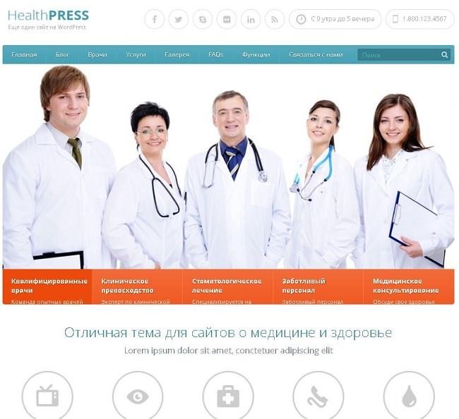Скрин темы HealthPress