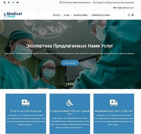 Medical Heed русская бесплатная медицинский тема WordPress 2021