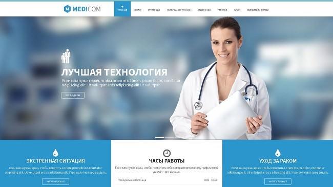 Скриншот вордпресс шаблона Medicom
