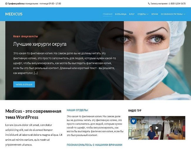 Medicus - шаблон для сайта клиники