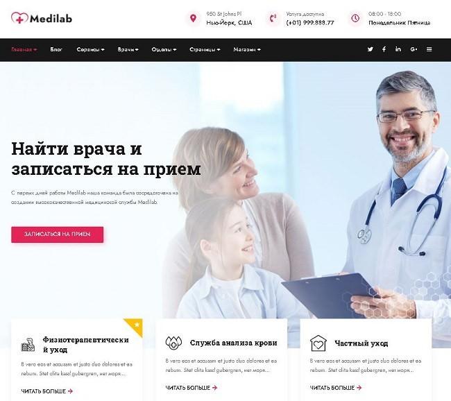 Скриншот темы Medilab