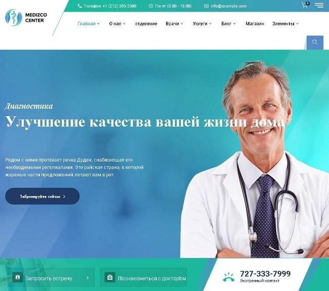 Скриншот медицинского шаблона MedizcoMedizco