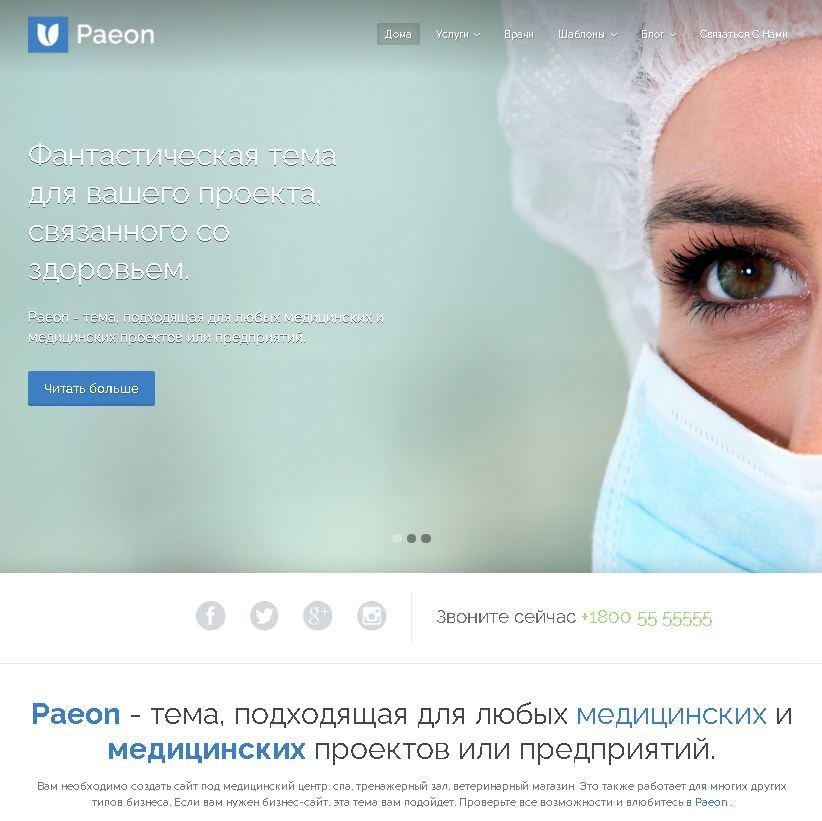 Скриншот Paeon