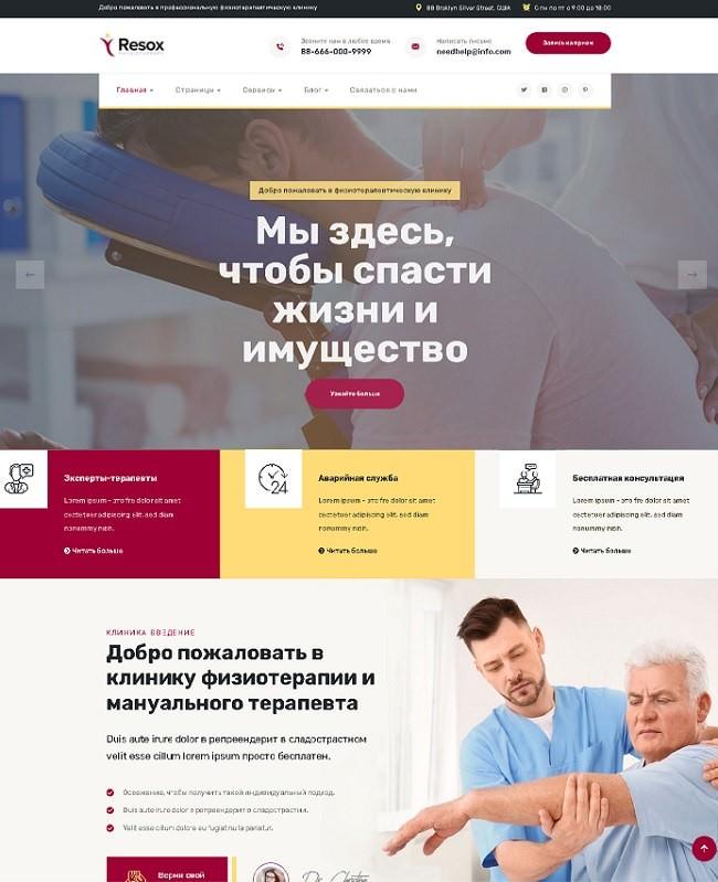 современная тема WordPress для физиотерапевтов