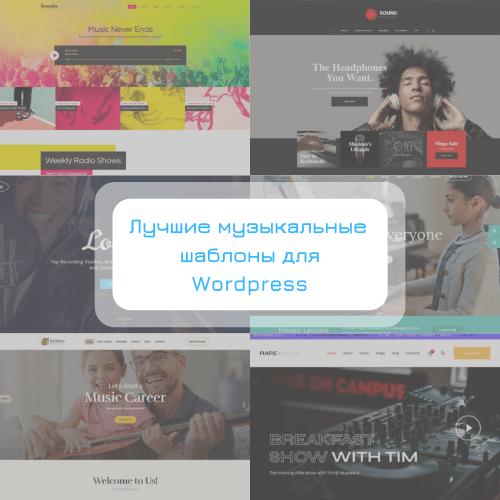 10+ Лучших музыкальных шаблонов WordPress 2021