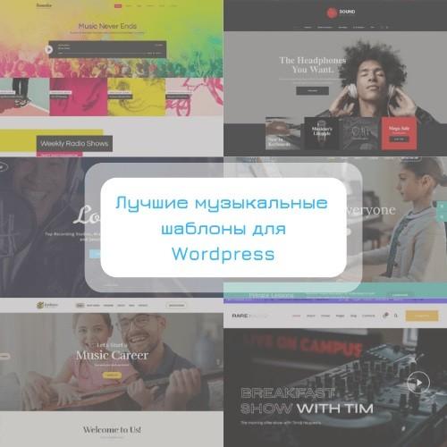 ТОП-11 лучших тем WordPress для музыкальных сайтов 2021
