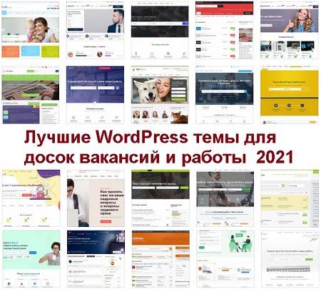Лучшие WordPress темы для досок вакансий и работы в 2021 году