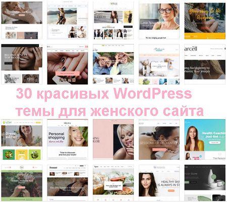 Красивые WordPress шаблоны и темы для женского сайта 2021