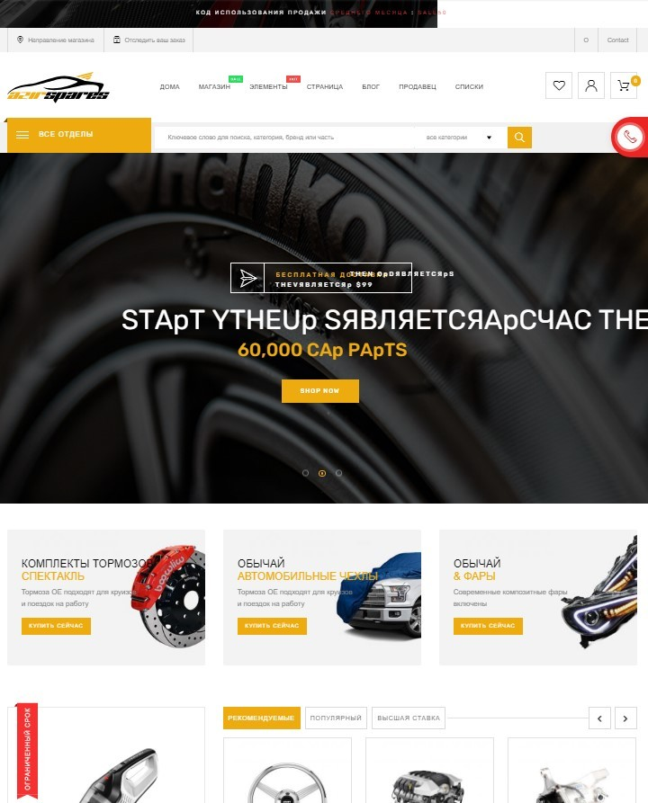 Azirspares