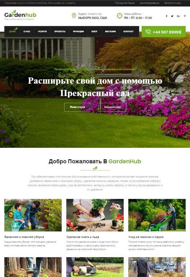 Garden HUB