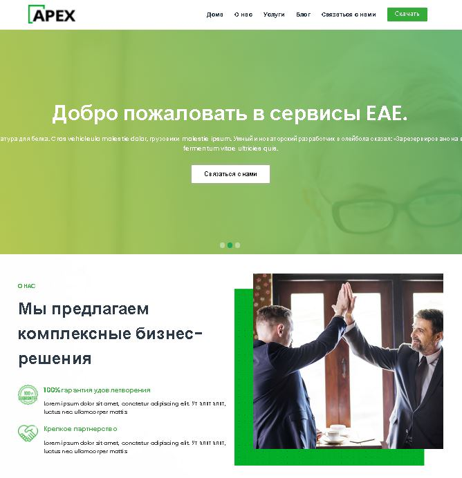 Скрин темы Apex Business