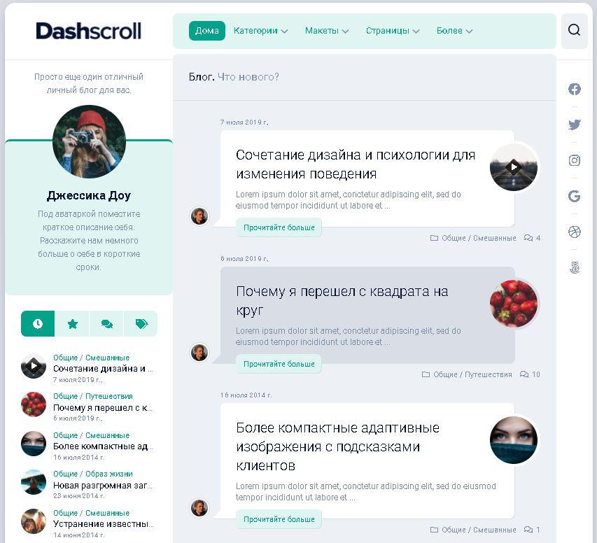 Dashscroll русский бесплатный шаблон WordPress для личного блога с множеством опций