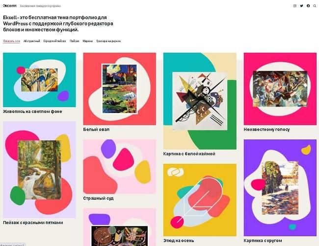 Eksell русский бесплатный шаблон для портфолио на WordPress 2021