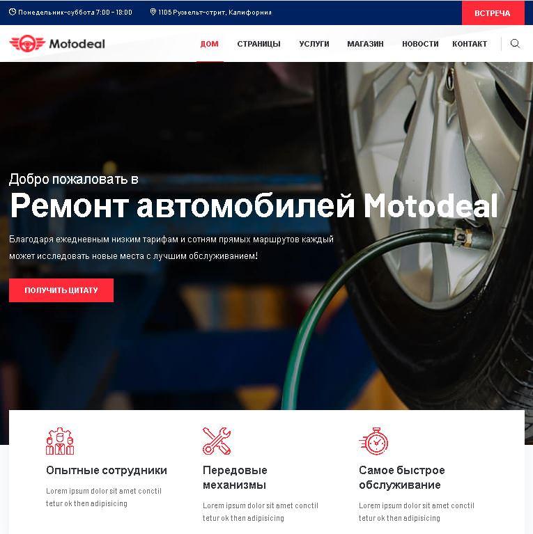 Motodeal - это многоцелевая тема WordPress