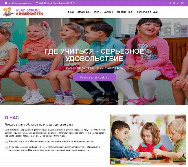 Play School Kindergarten русская бесплатная тема для детского сайта